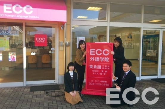 https://www.ecc.jp/article_image/school/photo/g1267_201702150036.jpg