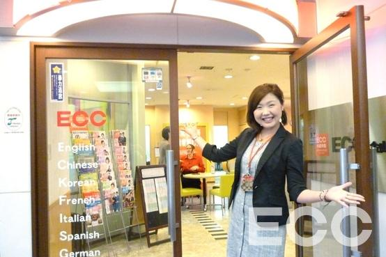 Welcome to ECC Kanayama!