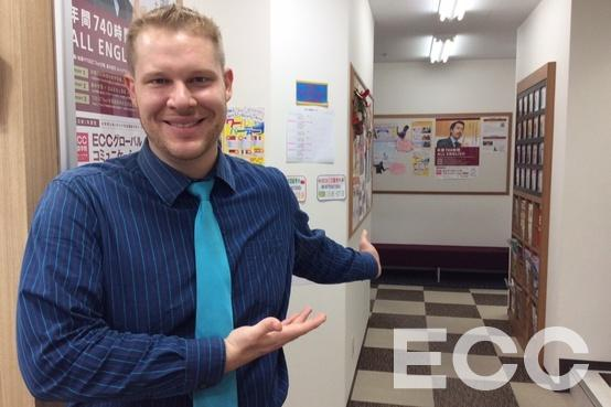 Welcome to ECC Kyoto-Ekimae School! Are you ready to speak English??
